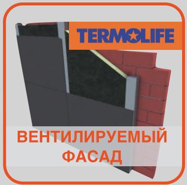 утеплитель для вент фасадов