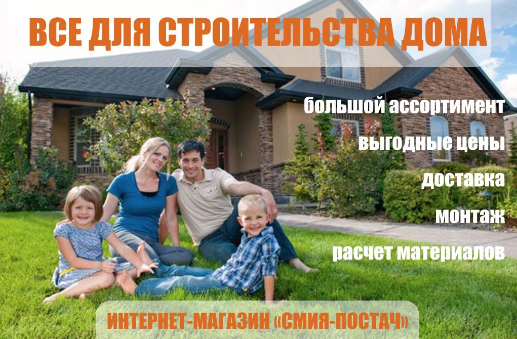 Строительные материалы в Киеве